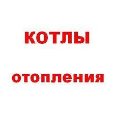 Котлы отопления Харьков продажа