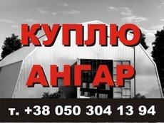 Ангары бу покупаю в любом районе Украины