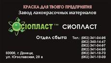 110-ХВ эмаль ХВ110 эмаль ХВ-110 от производителя «Сіопласт ®