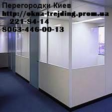 Перегородки Киев, перегородки Киев и область, перегородки ки