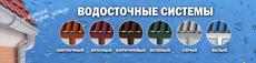 Водосток, водостоки Rainway (Ренвей) 130/100 ПВХ. Харьков