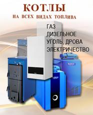 Широкий выбор котлов для бытового и промышленного использова