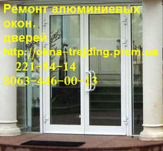 Срочный ремонт алюминиевых дверей киев, недорогой ремонт две