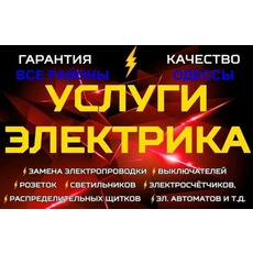 Услуги электрика в Одессе. Срочный вызов электрика.